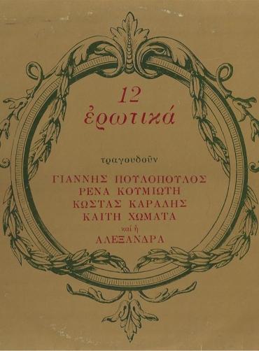 Various - 12 Ερωτικά