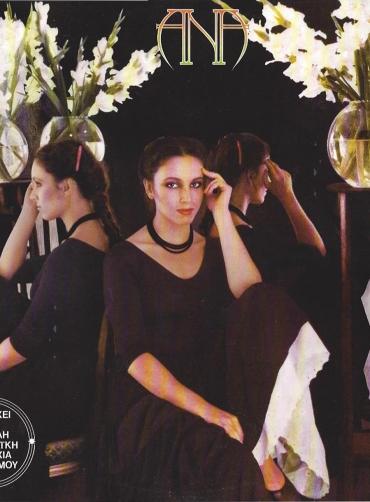 Ana Belen - Ana