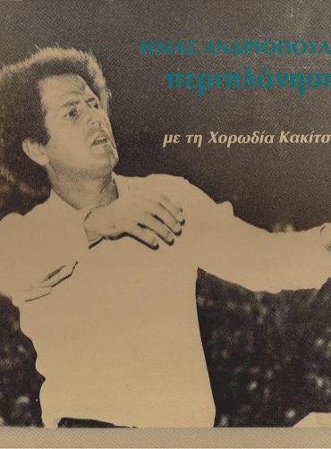 Ηλίας Ανδριόπουλος - Περιπλάνηση