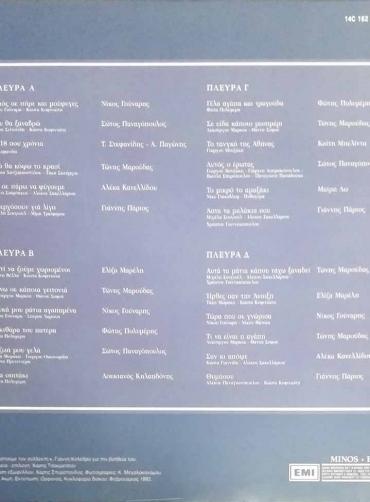 Various – Τα Ελαφρά (24 Αξέχαστες Επιτυχίες Του Ελαφρού Μας Τραγουδιού)