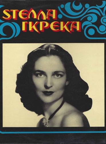 Στέλλα Γκρέκα – Στέλλα Γκρέκα