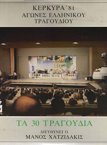 Various - Μάνος Χατζιδάκις - Κέρκυρα '81 - Αγώνες Ελληνικού Τραγουδιού