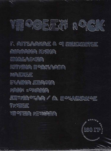 Various - Υπόθεση Rock [Limited]