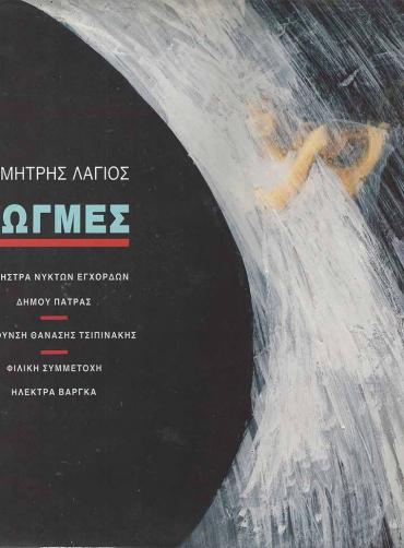 Δημήτρης Λάγιος - Ορχήστρα Νυκτών Εγχόρδων Δήμου Πάτρας - Ηλέκτρα Βάργκα - Ρωγμές