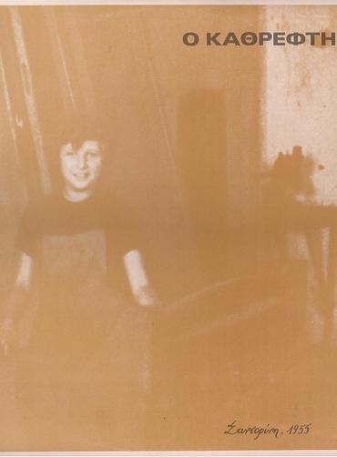 Μαρίζα Κωχ - Ο Καθρέφτης