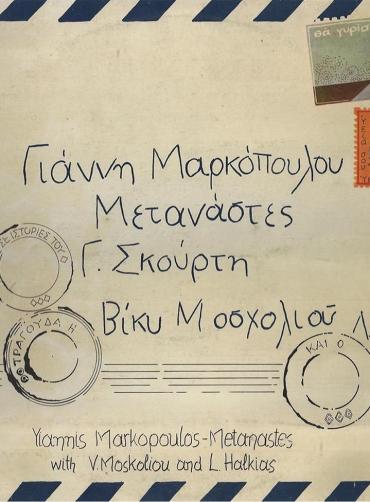 Γιάννης Μαρκόπουλος - Μετανάστες