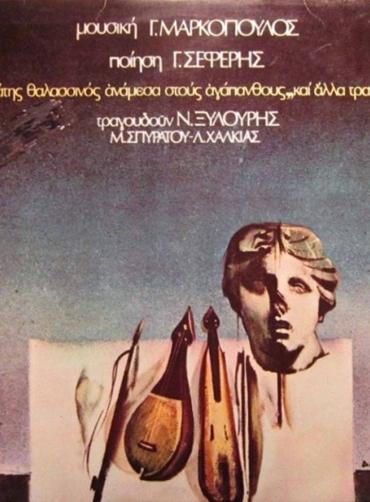 Γιάννης Μαρκόπουλος - Γιώργος Σεφέρης -