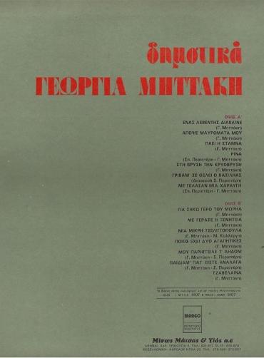 Γεωργία Μηττάκη - Δημοτικά