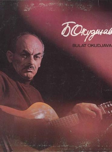 Bulat Okudzhava – Songs