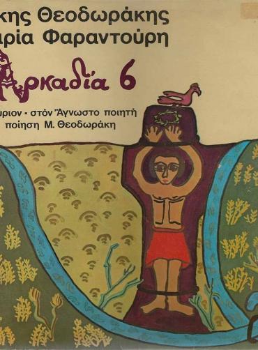 Μίκης Θεοδωράκης - Αρκαδία 6 - Αρκαδία 8
