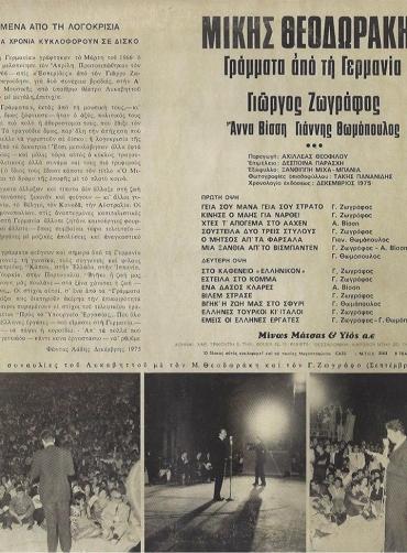 Μίκης Θεοδωράκης - Γράμματα από τη Γερμανία