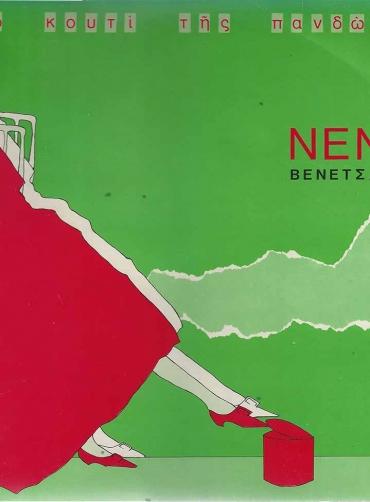 Νένα Βενετσάνου – Το Κουτί Της Πανδώρας