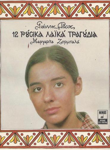 Μαργαρίτα Ζορμπαλά - Γιάννης Ρίτσος - 12 Ρούσικα Λαϊκά Τραγούδια