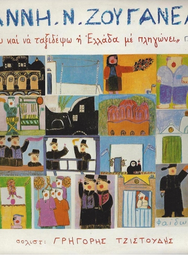 Γιάννης Ζουγανέλης - Όπου Και Να Ταξιδέψω Η Ελλάδα Με Πληγώνει